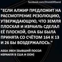 Щит Давида 5.png
